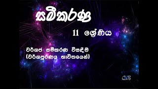 dvejetainis variantas sinhala youtube